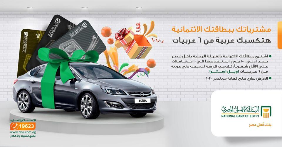 اجراءات نقل ملكية سيارة ايجار منتهي بالتمليك البنك العربي